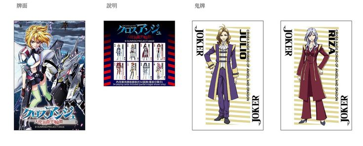 Playing Card-Rondo of Angels and Dragons/Cross Ange   Anicore Products Ltd.