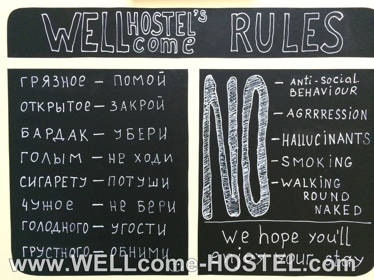 Creative hostel rules www.WELLcome-HOSTEL.com