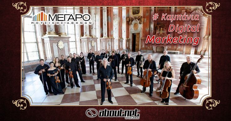 H #aboutnet ανέλαβε την καμπάνια #digitalmarketing για την εκδήλωση Johann Strauss Ensemble με Βιενέζικα Βάλς, που θα διεξαχθεί στις 9 και 10 Δεκεμβρίου στο Μέγαρο Μουσικής.