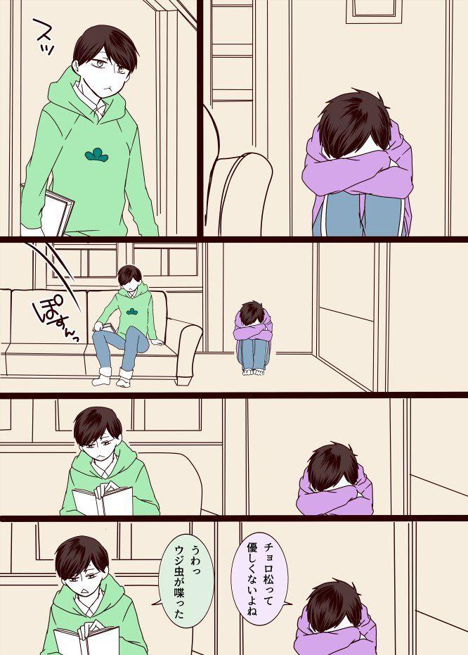 ひらかな Yonsanhira さんの漫画 103作目 ツイコミ 仮
