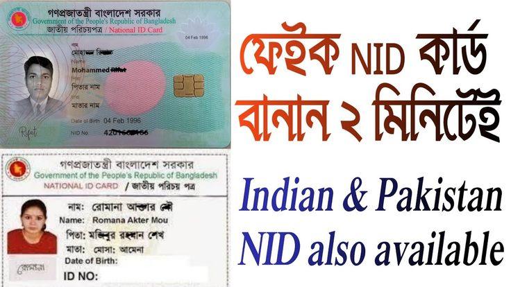 দুই মিনিটে তৈরি করুন fake nid card  how to create fake