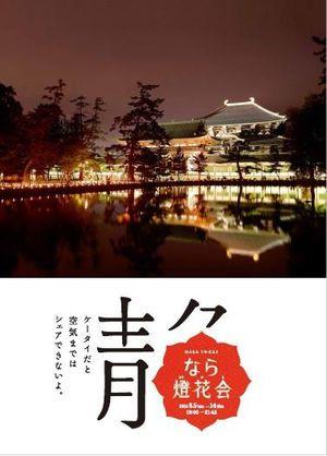 【なら燈花会】やさしいキャッチコピーが話題に!!! - NAVER まとめ