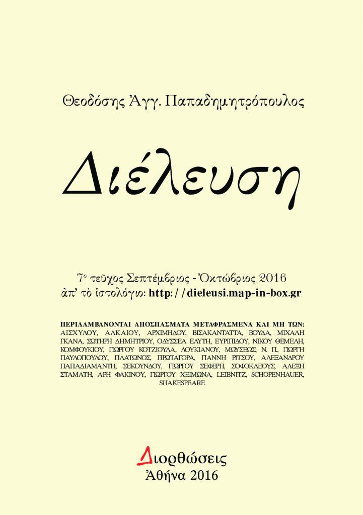 Διορθώσεις   Θεοδόσης Ἀγγ. Παπαδημητρόπουλος, «Διέλευση», τ. 7