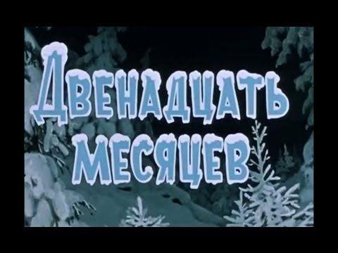 ДВЕНАДЦАТЬ МЕСЯЦЕВ. Неповторимые советские мультфильмы.