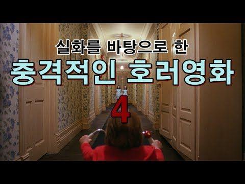 nice  실화를 바탕으로 한 충격적이고 소름끼치는 공포영화 4편.. (낮에만 보세요)