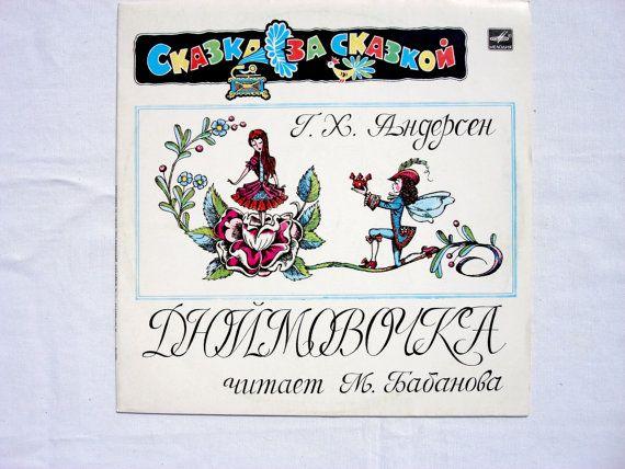 vintage vinyl record fairytale Thumbelina / от OldMoscowVintage