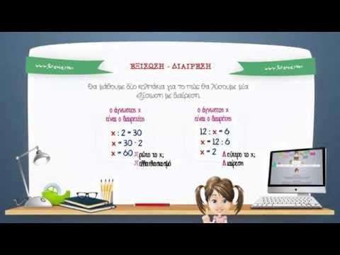 Εκπαιδευτικά βίντεο Μαθηματικά ΣΤ' Δημοτικού