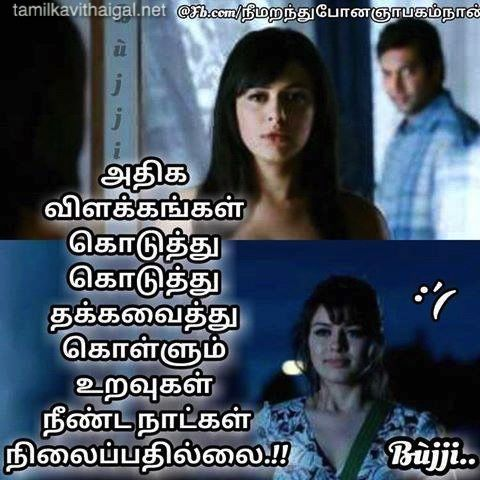 love poems in tamil