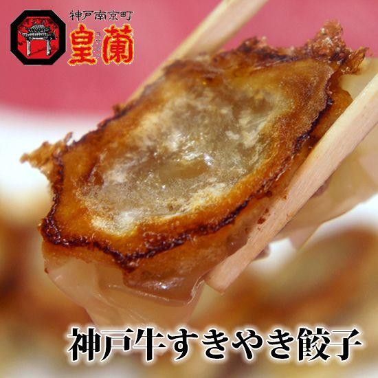 【皇蘭】神戸牛すき焼き餃子(ギョーザ)