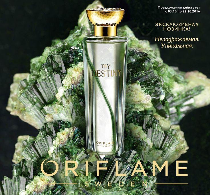 Гостиная Oriflame