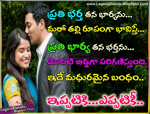 29 best good quotes images on Pinterest Telugu, Real life quotes - new love letter format in telugu
