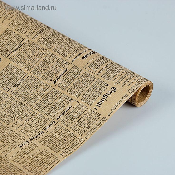 """Бумага упаковочная  крафт """"Газета """" ламинированная черная 0,7x10м"""