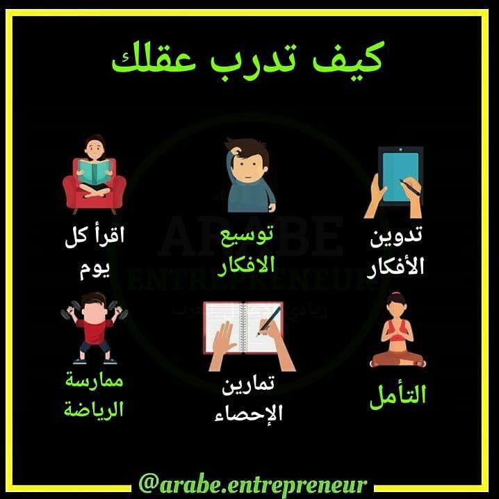 Pin By منوعات مفيدة On تطوير الذات Study Skills Self Development Learning