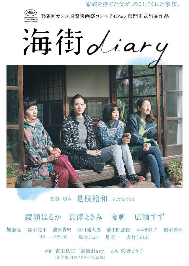 映画『海街diary』・ゆっくり気持ちよく観れる。 兄弟がいるっていいなと思う。湘南がとてもきれいでいい!