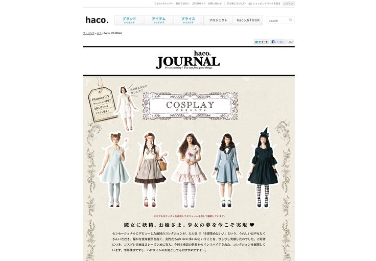 haco. journal /first view