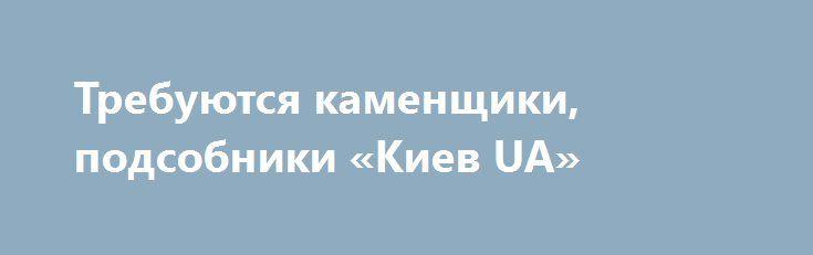 Требуются каменщики, подсобники «Киев UA» http://www.krok.dn.ua/doska26/?adv_id=2451 На работу требуются: каменщики, подсобники по городам западной Украины, для укладки газобетона. Большие объёмы. Оплата понедельная. {{AutoHashTags}}