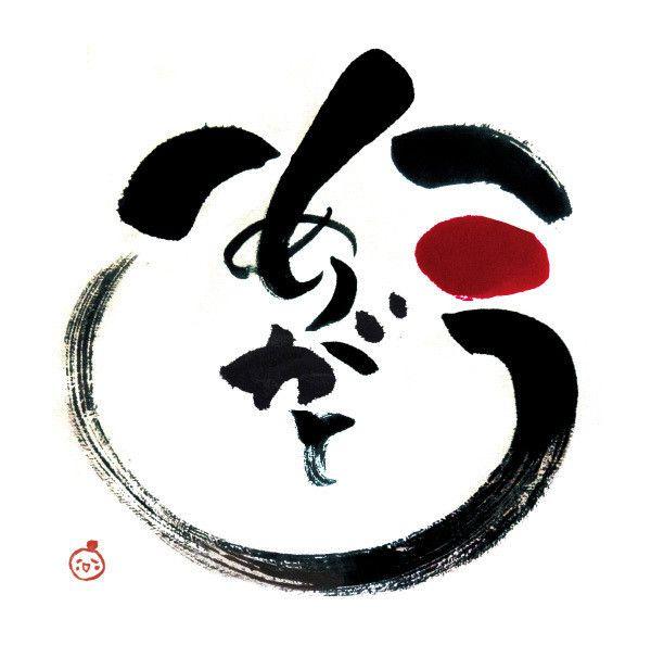筆文字フリー素材 ありがとう 原田ゆうかの筆文字 2020 お礼 イラスト 筆文字 ワードアート