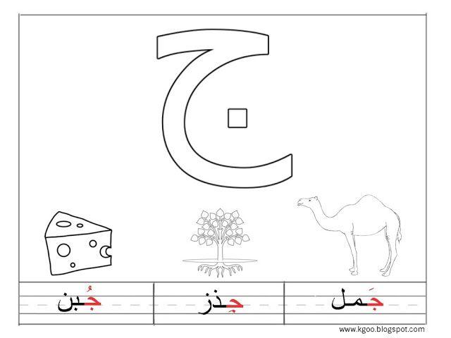 حرف الجيم للاطفال مع اوراق عمل للاطفال إبداعية Arabic Alphabet For Kids Arabic Alphabet Letters Learn Arabic Alphabet