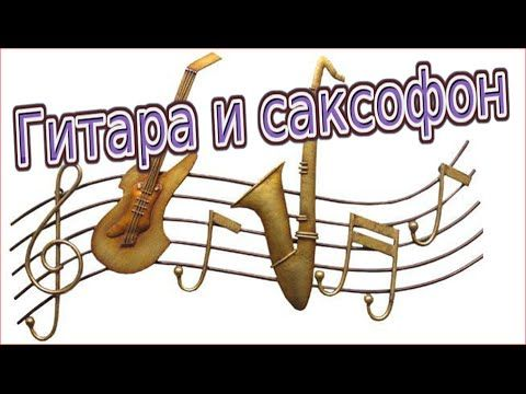 Гитара и саксофон