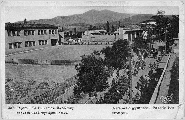 Άρτα-Το γυμνάσιον, παρέλασις στρατού κατα την ορκωμοσίαν