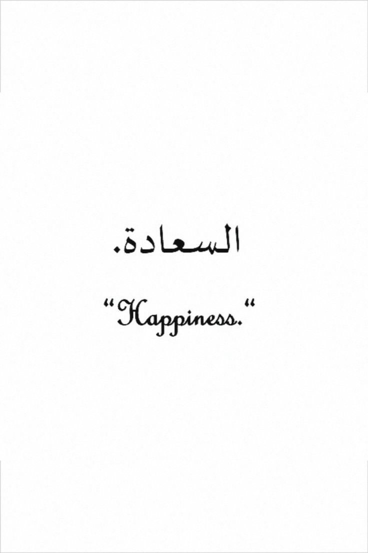 Quotes In Arabic 24 Best Arabic Quotes Images On Pinterest  Arabic Quotes