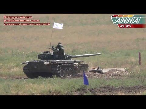 Guerra na Ucrânia - Biatlo de Tanques em Lugansk, agosto 2016