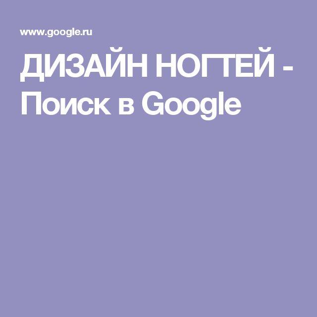 ДИЗАЙН НОГТЕЙ - Поиск в Google