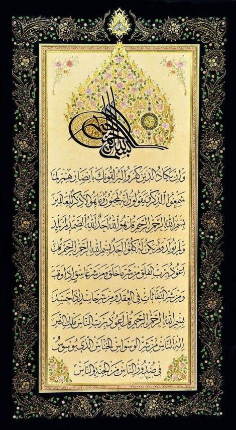 DesertRose///Quran 68:51-52 Decorated Calligraphy: بسم الله الرحمن الرحيم وَإِنْ يَكَادُ الَّذِينَ كَفَرُوا لَيُزْلِقُونَكَ بِأَبْصَارِهِمْ لَمَّا سَمِعُوا الذِّكْرَ وَيَقُولُونَ إِنَّهُ لَمَجْنُونٌ (51) وَمَا هُوَ إِلَّا ذِكْرٌ لِلْعَالَمِينَ (52) Which Means:- When they (The Non-Muslims) hear Our revelations, the unbelievers almost devour you with their eyes. 'He is surely possessed,' they say. Yet it is a warning to all the Accountable Human Beings.