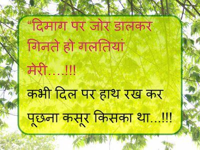 Shayari Urdu Images: New whatsapp hindi shayari image