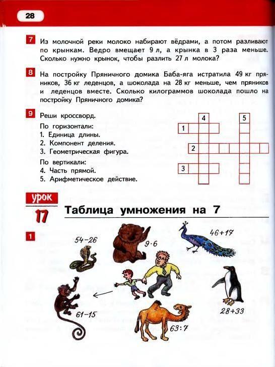 решебник по математике гейдман 1 класс
