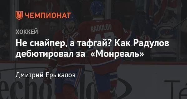 Александр Радулов не набрал очков и подрался в первом матче за Монреаль - Чемпионат.com