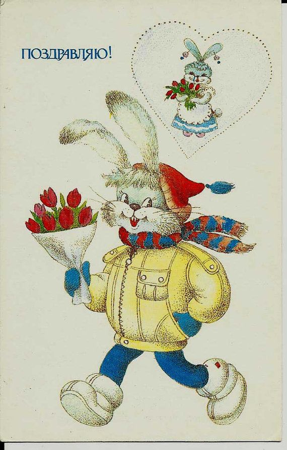 Merry rabbit  -  Vintage Russian Postcard USSR