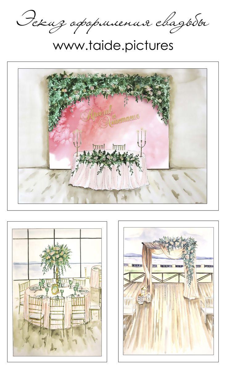 Свадебный эскиз Эскиз оформления свадьбы
