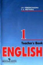 Английский язык - Учебник для 1 класса школ с углубленным изучением английского языка - Верещагина И.Н., Притыкина Т.А.