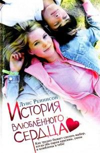 История влюбленного сердца