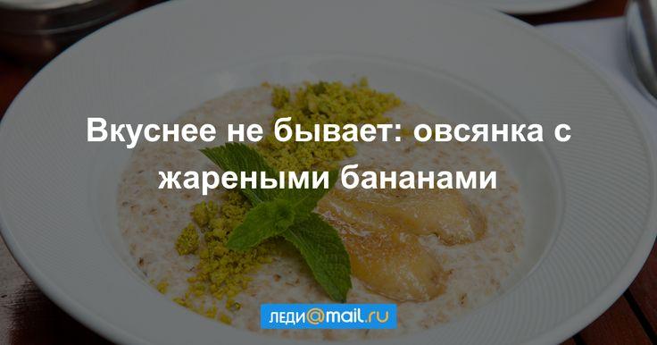 Вкусная овсяная каша рецепт фото