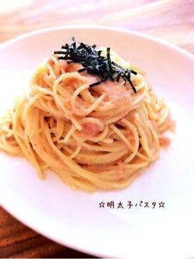 ☆絶品明太子パスタ☆ http://cookpad.com/recipe/1512512