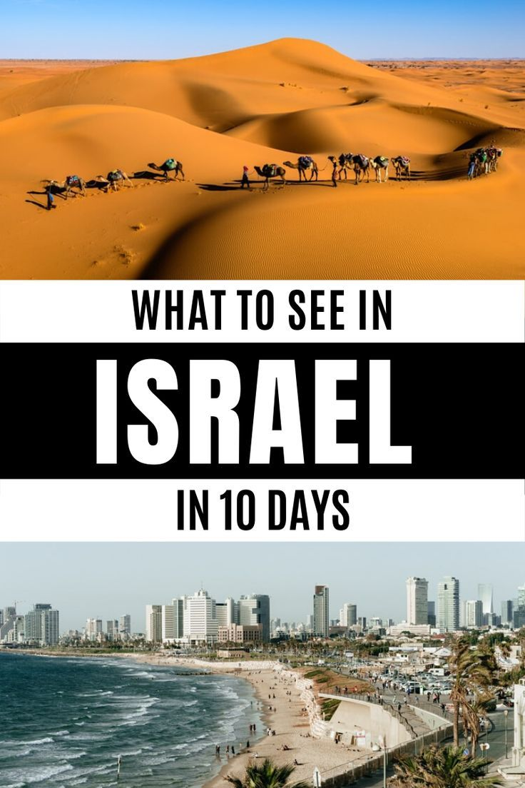 Where To Go What To Do And What To See In Israel In 10 Days