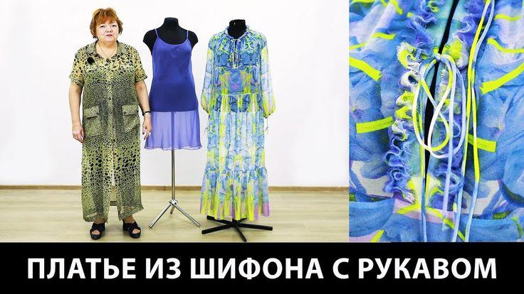 Модель длинного летнего платья из шифона с оборками и рукавами в комплек...