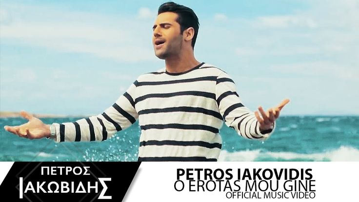 Πέτρος Ιακωβίδης - Ο έρωτάς μου γίνε | Petros Iakovidis -O Erotas mou gi...