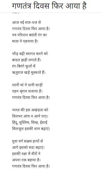 26 january poem in hindi