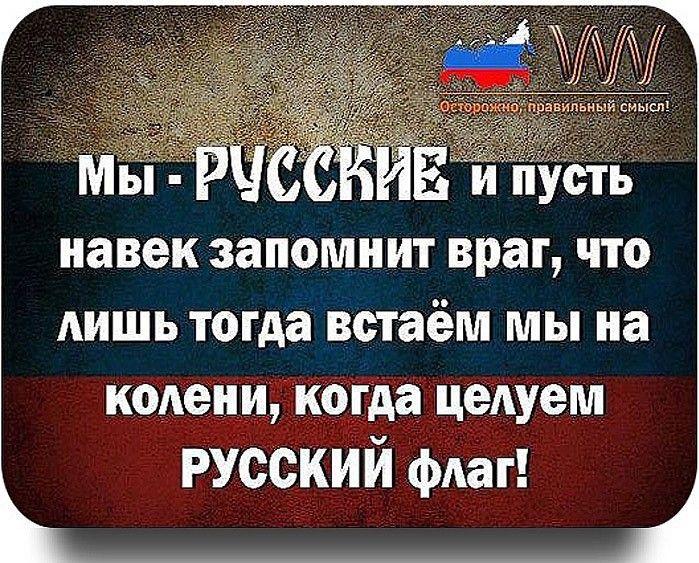 сегодня картинки мы русские и пусть навек запомнит враг монетный