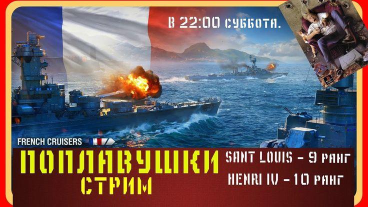 Стрим в WoWS .Французские крейсера Henri-4 и Sant Louis