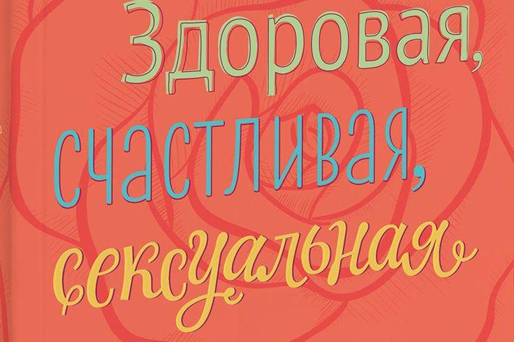 Кэйти Силкокс «Здоровая. Счастливая. Сексуальная»  Источник: http://organicwoman.ru/kyeyti-silkoks-zdorovaya-schastlivaya-s/ © organicwoman.ru