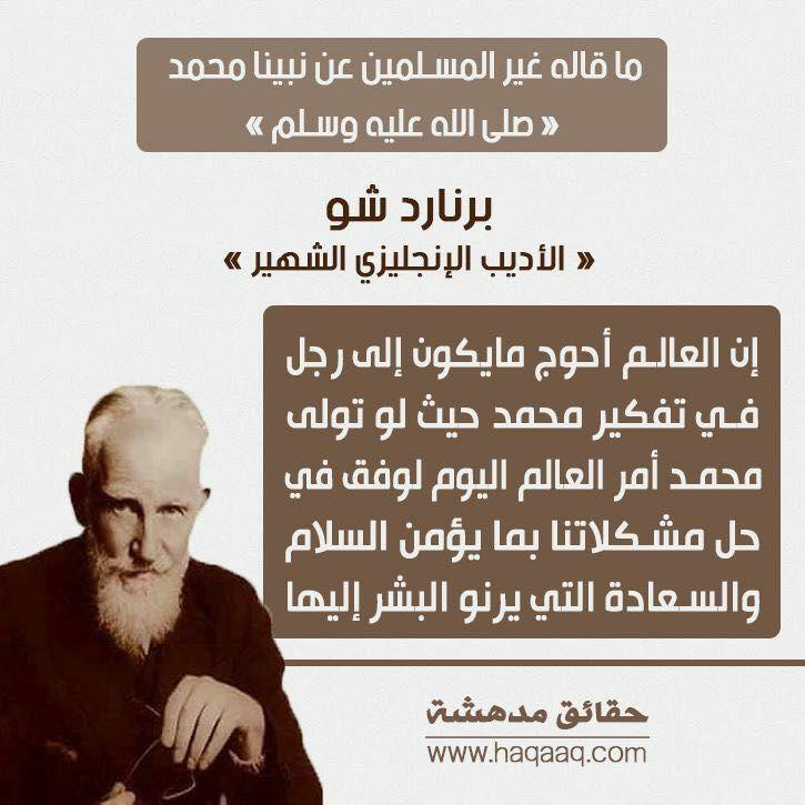 برنارد شو Islamic Quotes Peace Be Upon Him Quotes