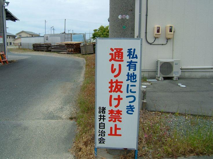 公道を使えないようにしている看板。