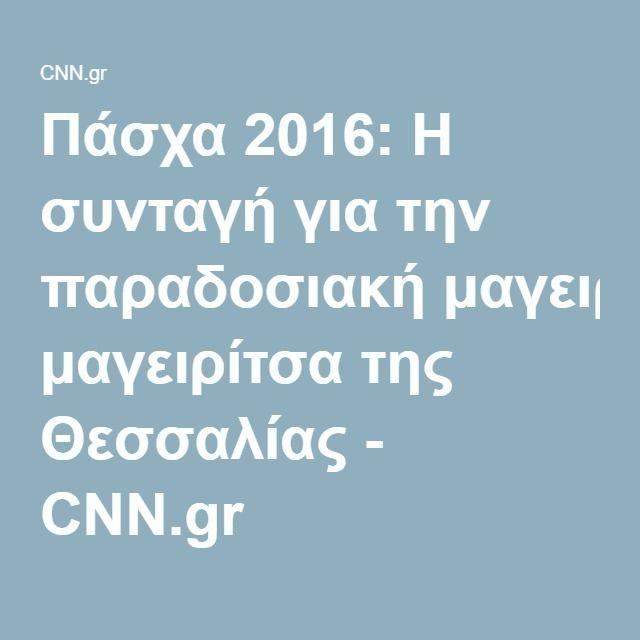 Πάσχα 2016: Η συνταγή για την παραδοσιακή μαγειρίτσα της Θεσσαλίας - CNN.gr