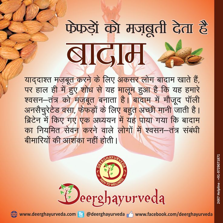 ‪#‎Deerghayurveda‬- Health Tips ‪#‎Stayhealthywithayurveda‬  Comment, Like & Share With Everyone. www.deerghayurveda.com | 24X7 Helpline: +91-9729071871