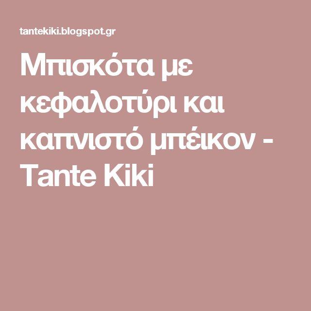 Μπισκότα με κεφαλοτύρι και καπνιστό μπέικον - Tante Kiki