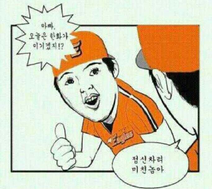Korean pro baseball team Hanwha Eagles is very good